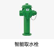 水资源信息化管理|智慧供水解决方案|城市内涝防汛监测预警系统|遥测终端机RTU|水雨情监测终端|NB-IOT管网监测设备|水源井远程监控|泵站无人值守|农业节水灌溉管理