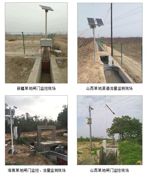 灌区闸门及渠道流量监控终端|灌区信息化|闸门远程控制|灌区量水设施案例展示——平升电子