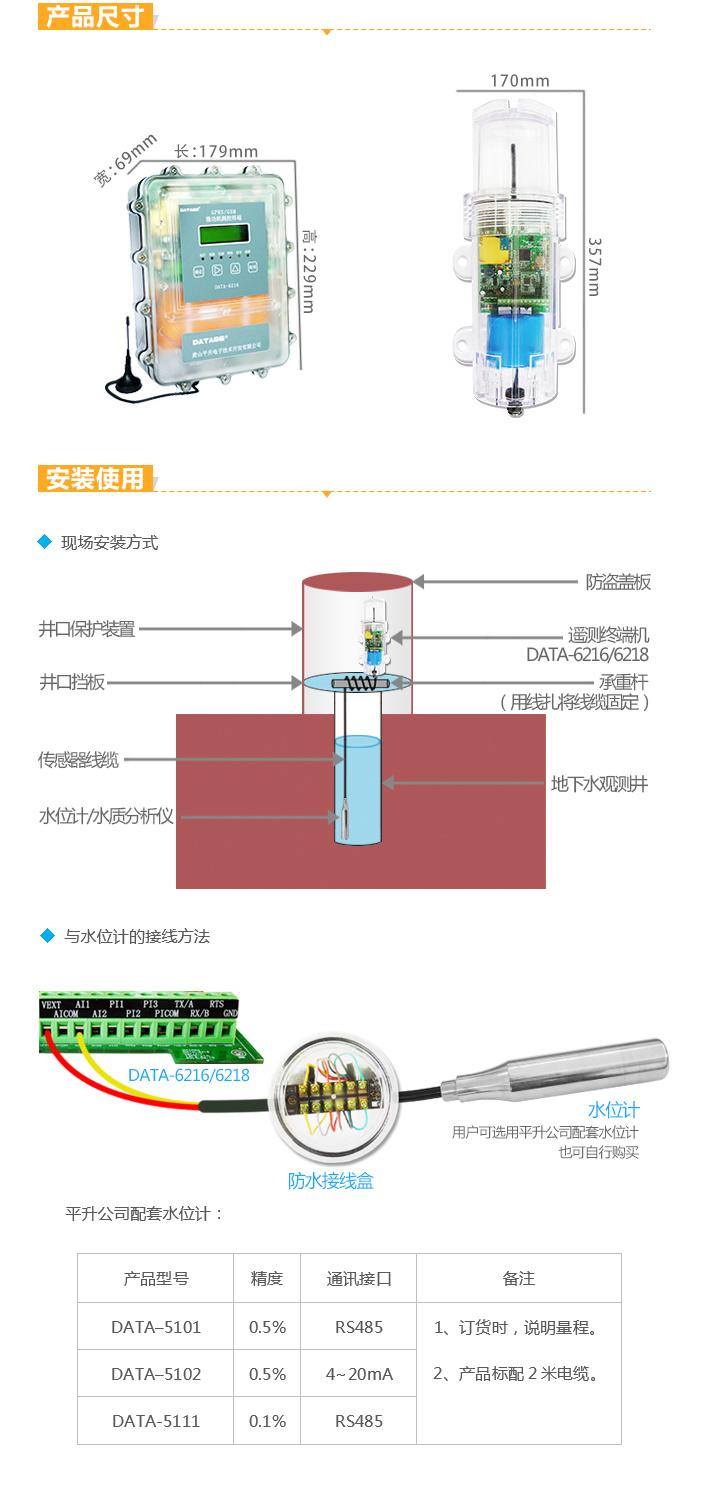 地下水位监测设备RTU|地下水水量、水位监测终端|地下水位监测仪器产品尺寸: 安装使用: 现场安装方式: 与水位计的接线方法  平升公司配套水位计: 1、DATA–51010.5%(精度)RS485(通讯接口) 2、DATA–51020.5%(精度)4~20mA(通讯接口) 3、DATA-51110.1%(精度)RS485(通讯接口)