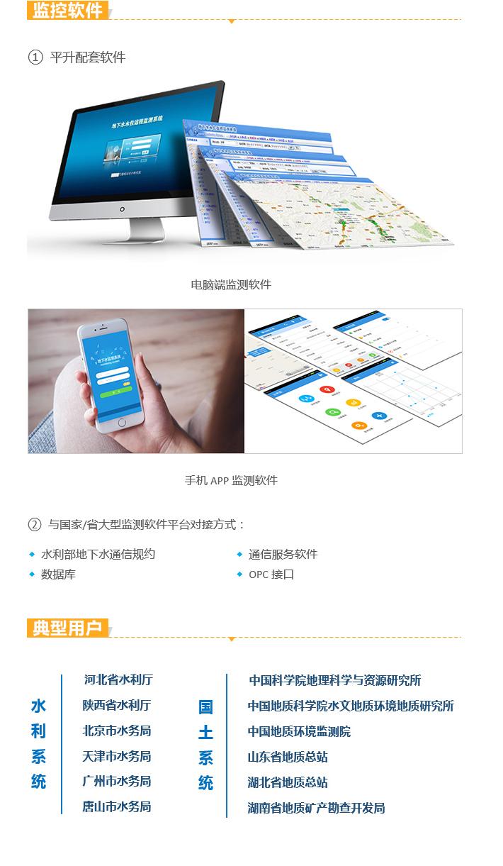 地下水位监测设备RTU|地下水水量、水位监测终端|地下水位监测仪器监控软件: 1.平升配套软件 2.与国家/升级大型监测软件平台对接方式:水利部地下水通信规约、通信服务软件、数据库、OPC对接 典型用户:水利系统:河北省水利厅、陕西省水利厅、北京市水务局、天津市水务局、广州市水务局、唐山市水务局 国土系统:中国科学院地理科学与资源研究所、中国地质科学院水文地质环境地质研究所、中国地质环境监测院、山东省地质总站、湖北省地质总站、湖南省地质矿产勘查开发局。