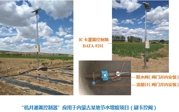 机井灌溉控制器|射频卡机井灌溉控制器|IC卡机井灌溉控制器|智能灌溉控制器|农田机井灌溉控制器|机井控制器|农业灌溉控制器|水电双计量灌溉控制设备