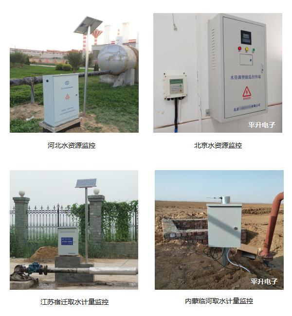 水资源监控终端|水文水资源监控终端|水资源监控设备|水资源遥测终端机|水资源监测设备|水资源控制器|水资源测控终端