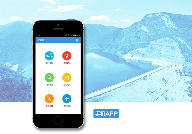 水库监测终端|水库动态监管系统设备|水库水雨情监测终端|水位雨量自动监测站手机APP——平升电子