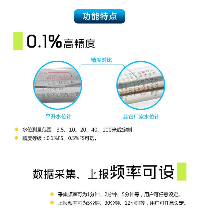NB-IoT水位监测终端|无线水位监测仪|物联网水位监控终端功能特点: 0.1%高精度 水位测量范围:0-7、10、20、35、70、100米或定制; 精度等级:0.1%FS、0.5%FS可选。 数据采集、上报频率可设 采集频率可分为1分钟、2分钟、5分钟等,用户可任意设定;  上报频率可为5分钟、30分钟、12小时等,用户可任意设定。
