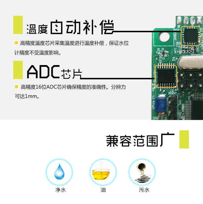 NB-IoT水位监测终端|无线水位监测仪|物联网水位监控终端,温度自动补偿: 高精度温度采集芯片采集温度进行温度补偿,保证水位计精度不受温度影响; ADV芯片: 高精度16位ADC芯片确保精度的准确性。分辨力可达1mm。 兼容范围广: 净水、油、污水。