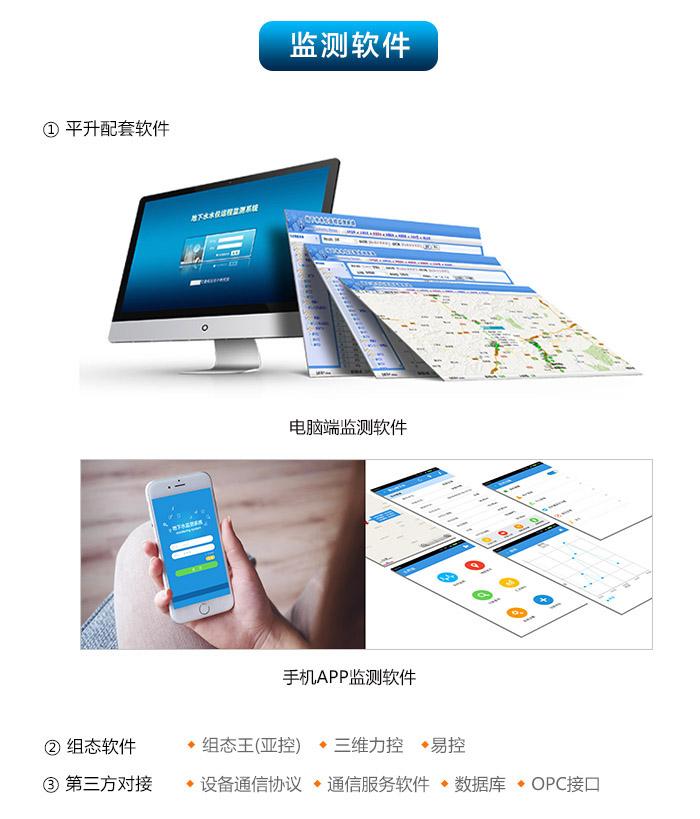NB-IoT水位监测终端|无线水位监测仪|物联网水位监控终端,监测软件: 1. 平升配套软件:电脑端监测软件、手机APP监测软件;  2. 组态软件:组态王(亚控)、三维力控、易控;  3. 第三方对接:设备通信协议、通信服务软件、数据库、OPC。