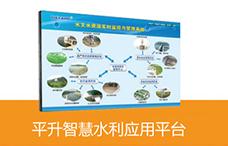 智慧水利|水利信息化系统|水文水资源监测|水利智能监控|水利物联网
