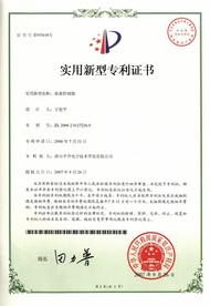 水资源控制器专利证书