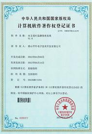 水文实时监测管理系统软件著作权证书