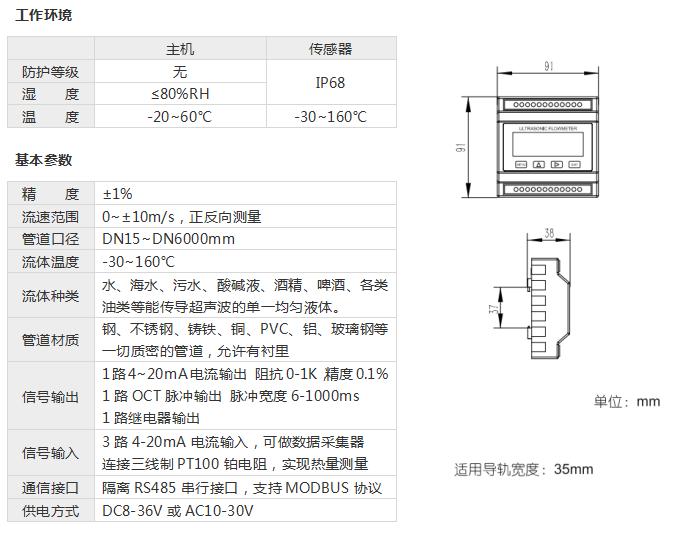 模塊外夾式超聲波流量計,工作環境和技術參數