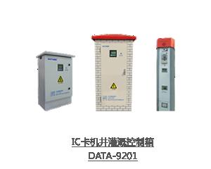 IC卡机井灌溉控制箱