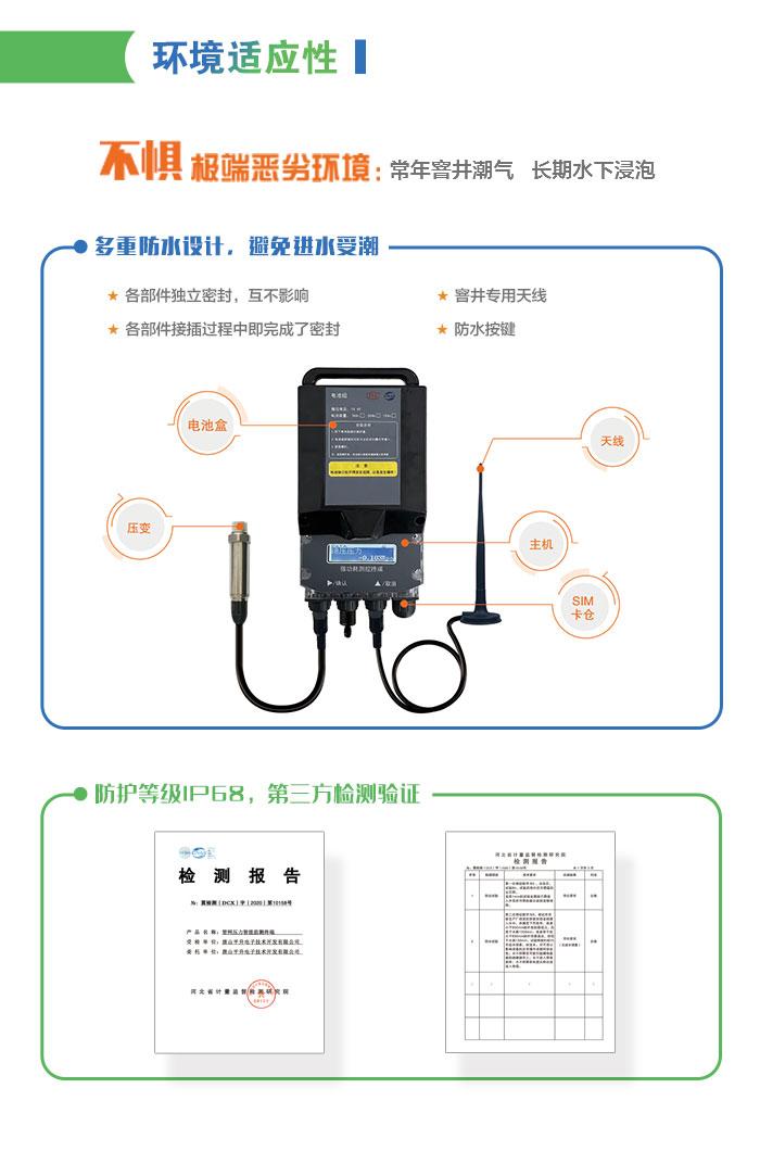 电池供电型管网压力智能监测终端不惧极端恶劣环境(窨井潮气、暴雨灌井)