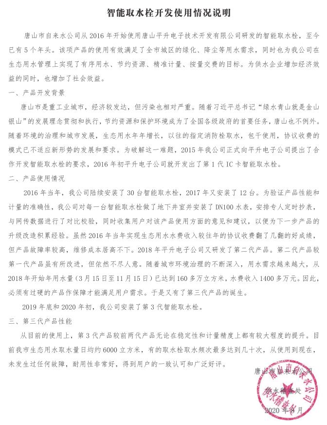 唐山市自来水公司智能取水栓开发使用情况说明