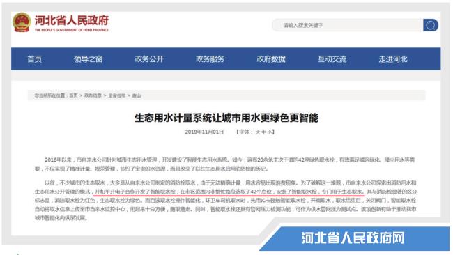河北省人民政府网新闻报道