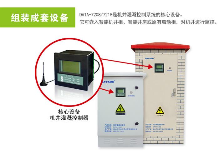 机井灌溉控制器是机井灌溉控制系统的核心设备。机井灌溉控制器可嵌入智能机井柜、智能井房或原有启动柜,对机井进行监控。