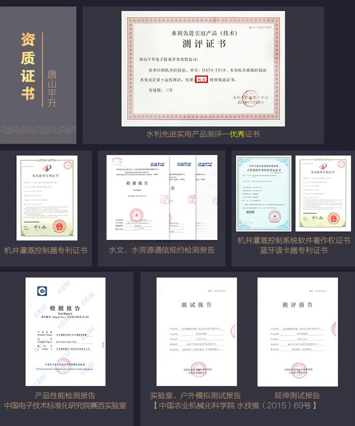 机井灌溉控制器资质证书
