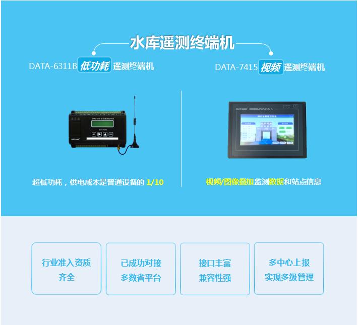 水库遥测终端机:行业准入资质齐全;已成功对接多数省平台;接口丰富兼容性强;多中心上报实现多级管理
