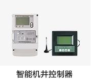 水电站生态下泄流量监管系统,水电站生态流量在线自动监控系统软件
