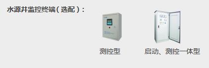 水源井监控终端包含:1. 测控型    2.启动、测控一体型